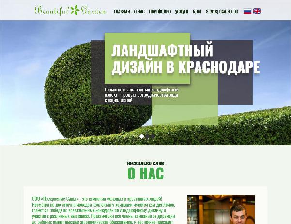 Сайт компании «Прекрасные сады»