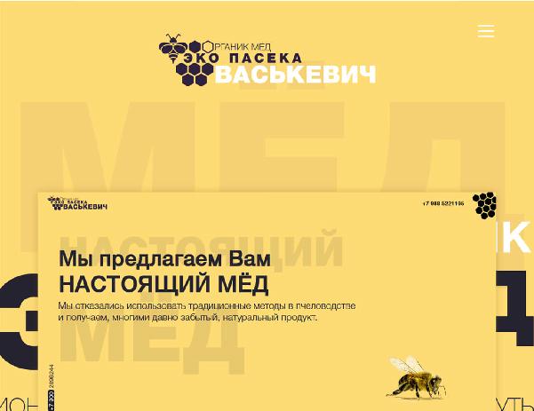 Сайт эко-пасеки «Органик мёд»