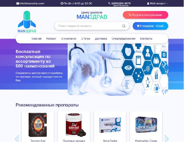 Сайт экспертного центра урологии «MANЗДРАВ»