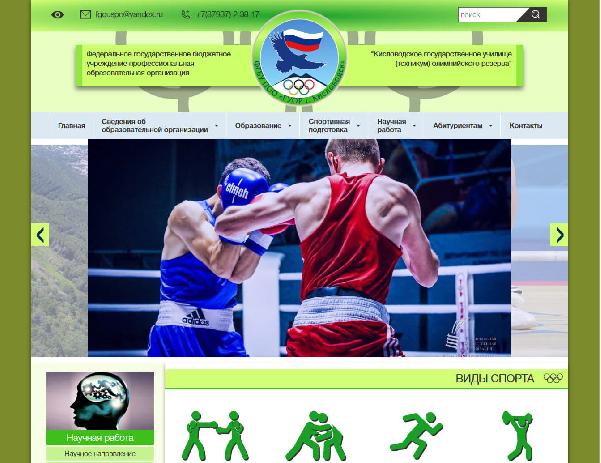 Сайт училища олимпийского резерва в Кисловодске