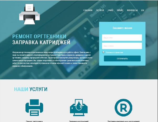 Сайт компании по обслуживанию оргтехники «Good-Printer»