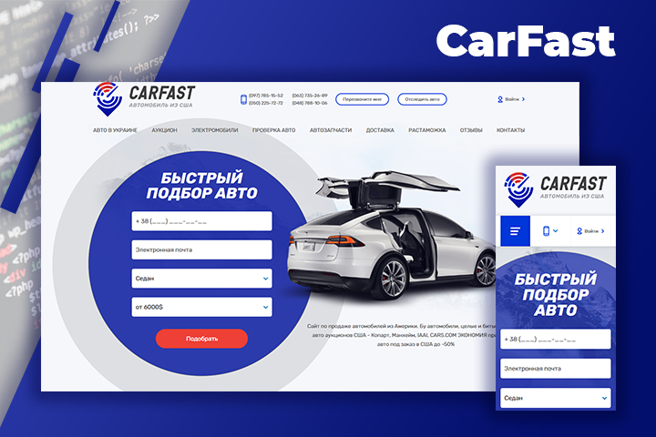 Landing page #4 - CarFast