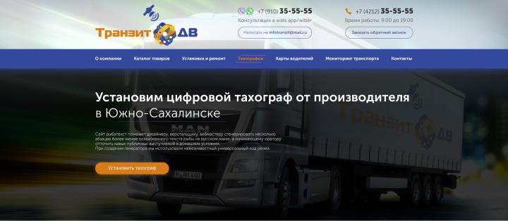 Сайт Транзит ДВ