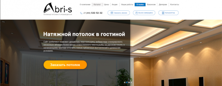 Сайт Abri-s