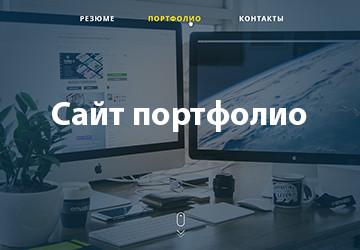 Верстка личного сайта портфолио