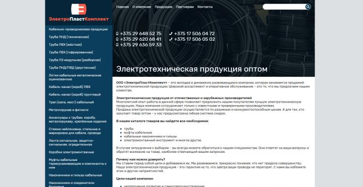 ЭлектроПластКомплект