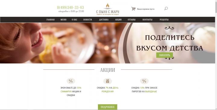 Поддержка сайта - pirogi499.ru