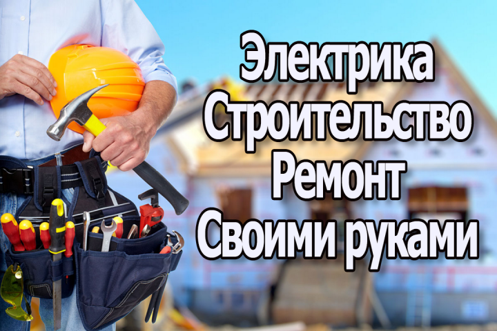 Мой личный Ютуб канал строительной тематики