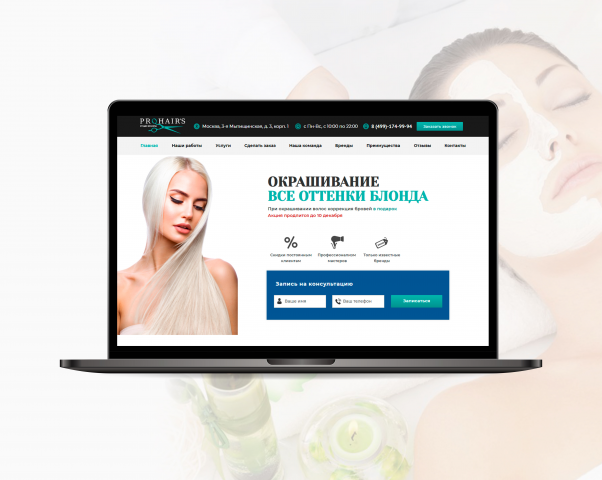 Landing Page «Салон красоты PROHEIR'S»