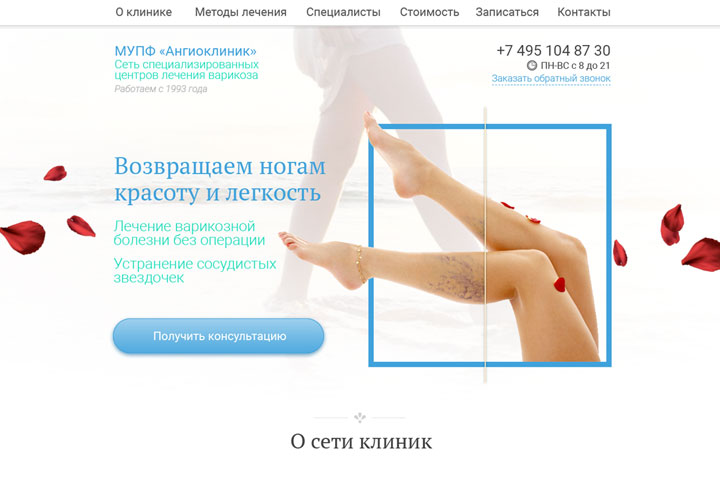 Клиника по лечению варикоза