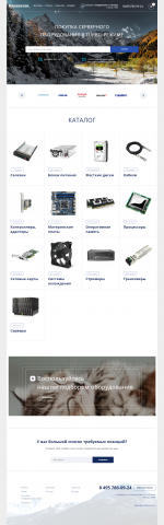 продажа серверного оборудования