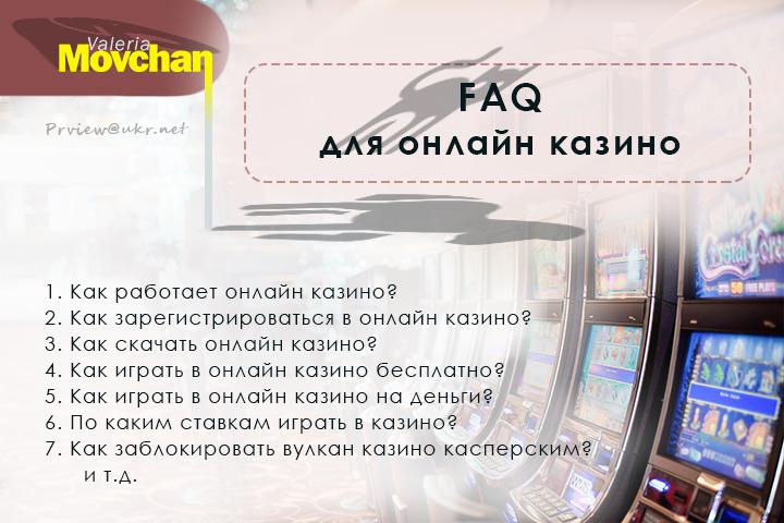 Кто попадает под новый закон о платежных системах для казино