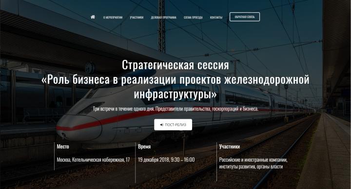 Роль бизнеса в реализации проектов железнодорожной инфраструктур