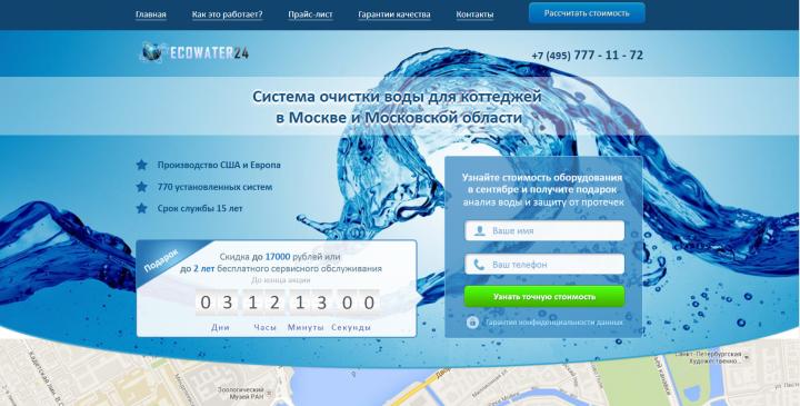 Сайт компании по продаже систем фильтрации