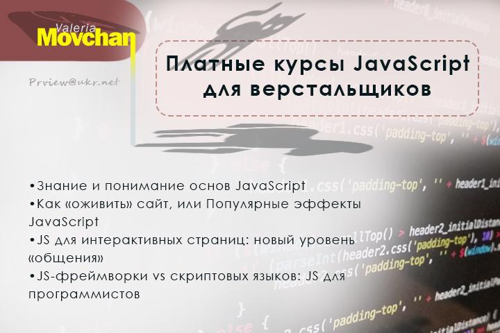 Платные курсы JavaScript для верстальщиков