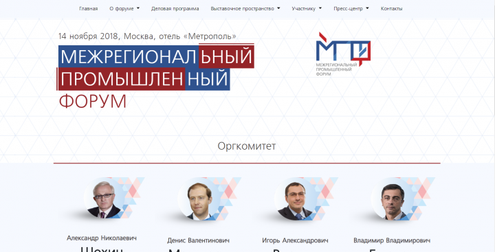Сайт бизнес-форума