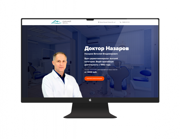 Sinay - клиника(дерматология)