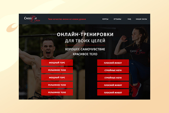 CrossFitFlash - покупка онлайн программ