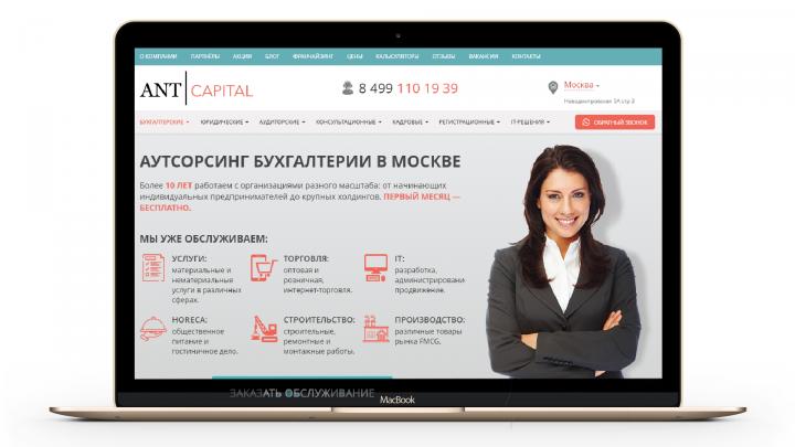 ANT Capital -Консалтинговая компания