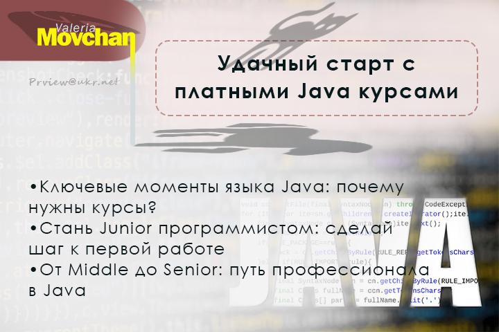 Удачный старт с платными Java курсами