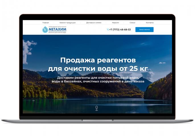 Адаптивный корпоративный сайт для Метахим Казахстан