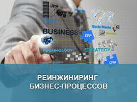 Миф реинжиниринга бизнес-процессов