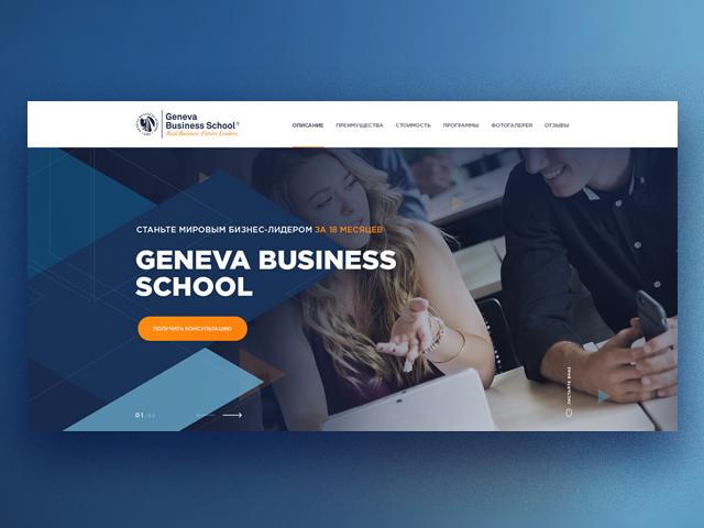 "Landing page для ""Geneva Business School"""