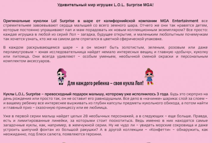 Бренд ЛОЛ (куклы)