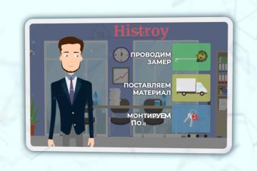 Под ключ | Персонажная анимация | Histroy