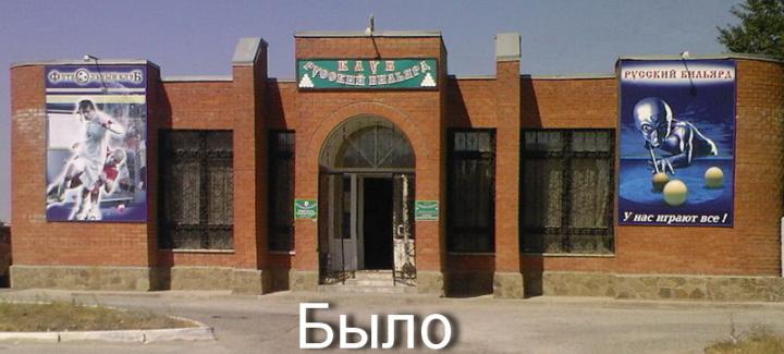 Бильярдный клуб