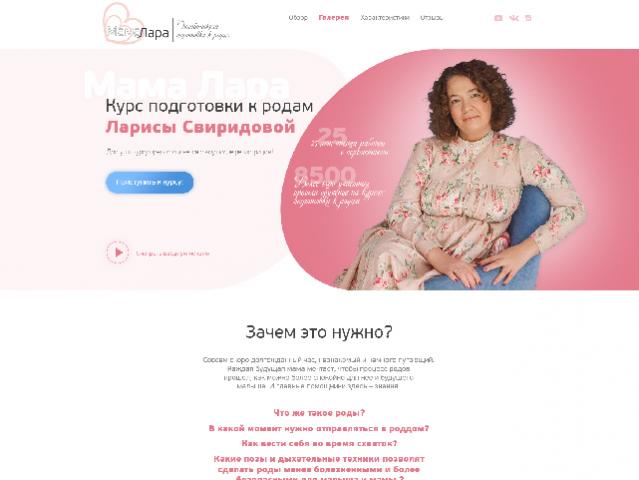 Landing Page, онлайн школа подготовки к родам