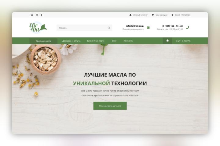 Интернет-магазин эфирных масел Efir Oil