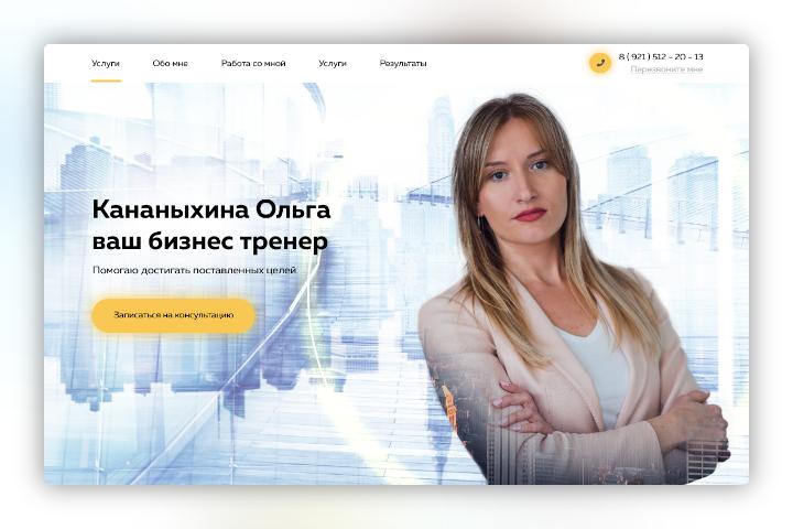 Ольга Кананыхина - Бизнес тренер