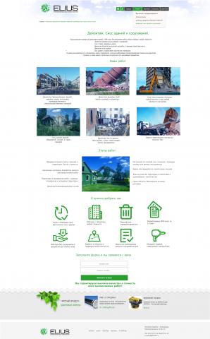 Дизайн страниц услуг для строительной фирмы