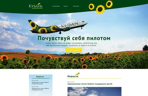 Сайт Landing Авиакомпании