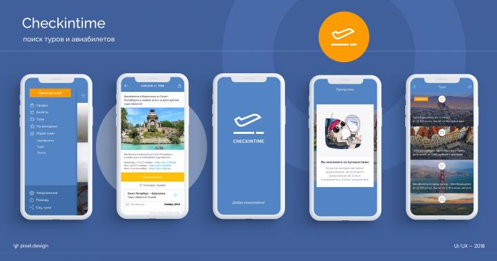 Travel приложение