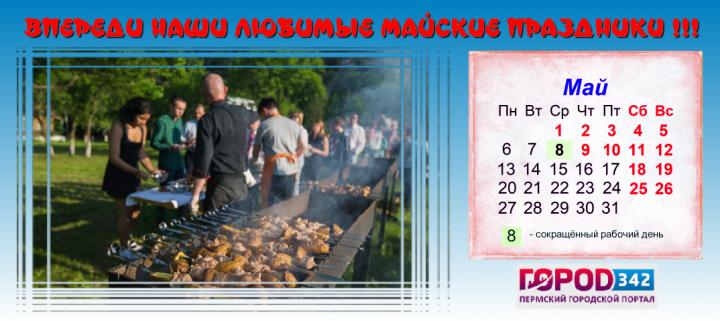 Майские праздники календарь 2019