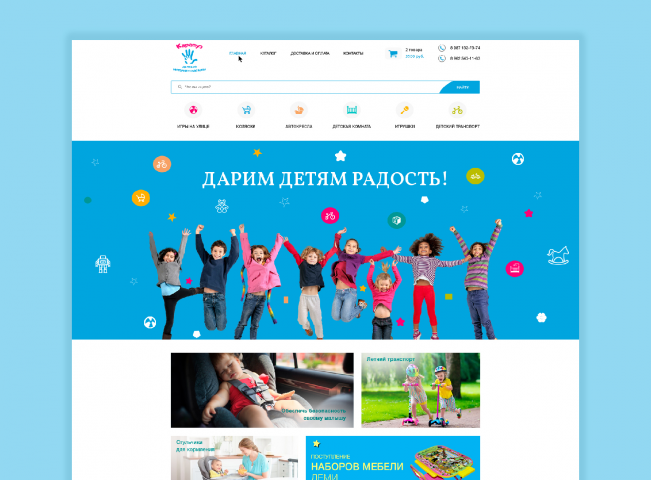 "Детский интернет- магазин ""Карапуз"""