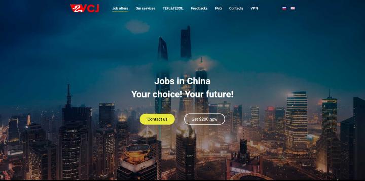 Трудоустройство в Китай