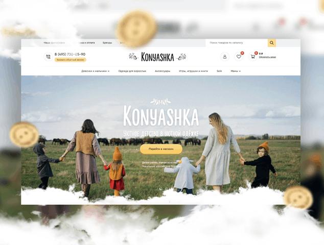 Konyashka - Детская одежда