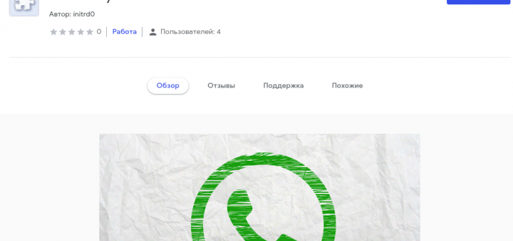 Расширение для выгрузки сообщений из WhatsApp в Google таблицы