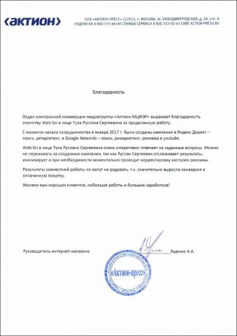 Отзыв от action-press.ru
