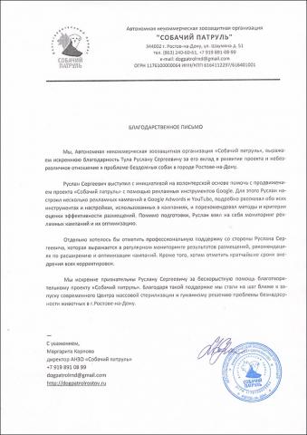 Отзыв от dogpatrolrostov.ru
