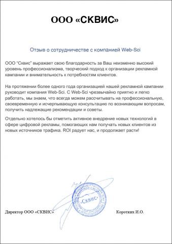 Отзыв от zip161.ru