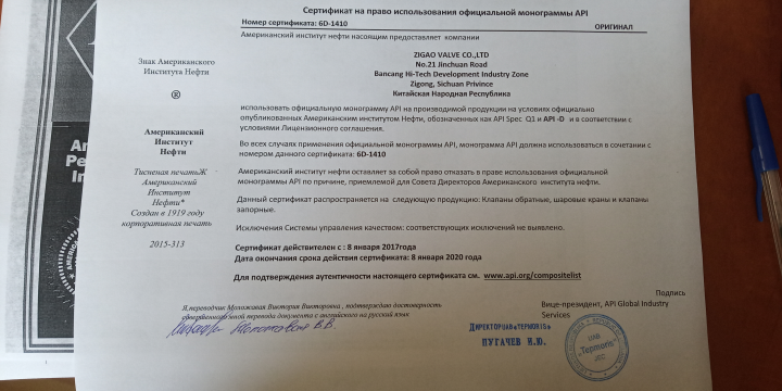 Сертификат на право использования официального знака
