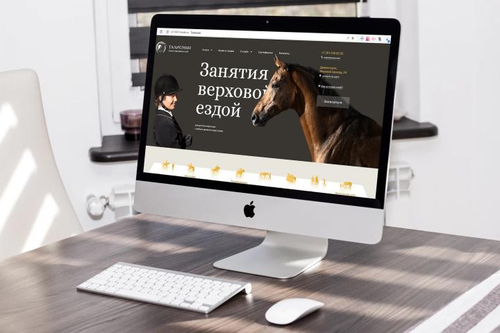 """Сайт конно-спортивного клуба """"Талисман"""""""