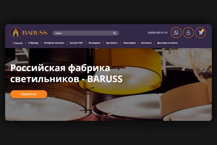 "Дизайн корпоративного сайта ""Baruss"""