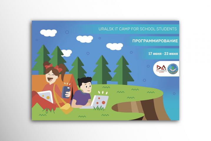 "Баннер для лагеря ""Uralsk it camp for school students"""