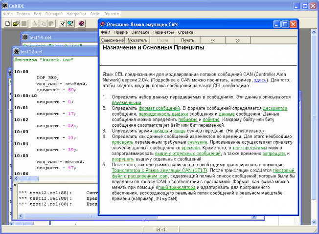 Язык, компилятор и среда разработки