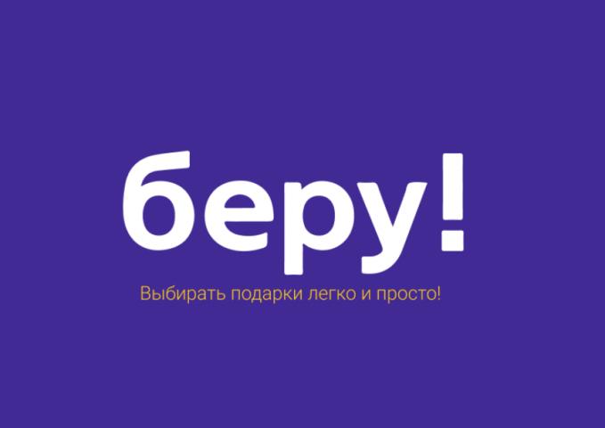 Яндекс Беру!